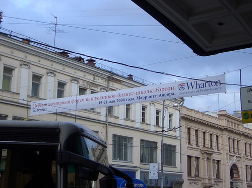 The Wharton Banner in the daylight